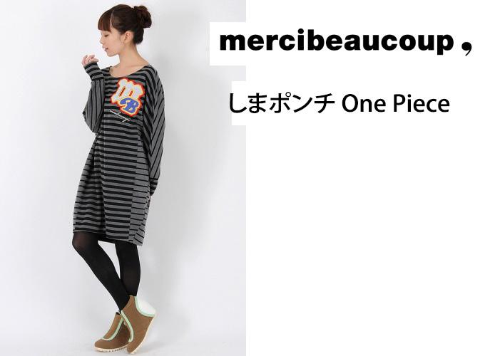 merci-stripe-one-piece