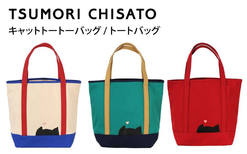 tsumori-cat-totebag
