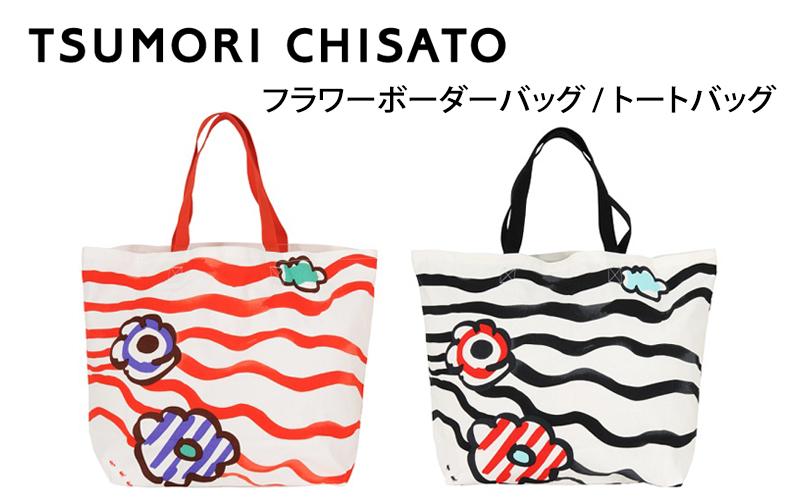 tsumori-flower-tote-bag