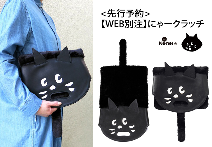 ne-net-nya-head-clutch-bag