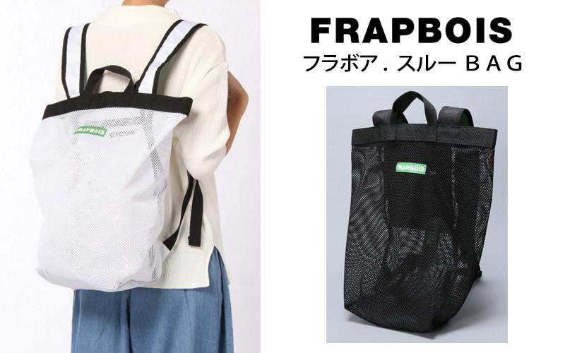 frapbois backpack-white-black