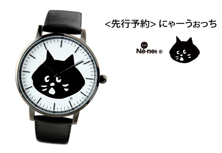ne-net-nya-nya-watch