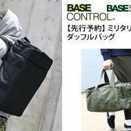 basecontrol-military-2way-duffel-bag