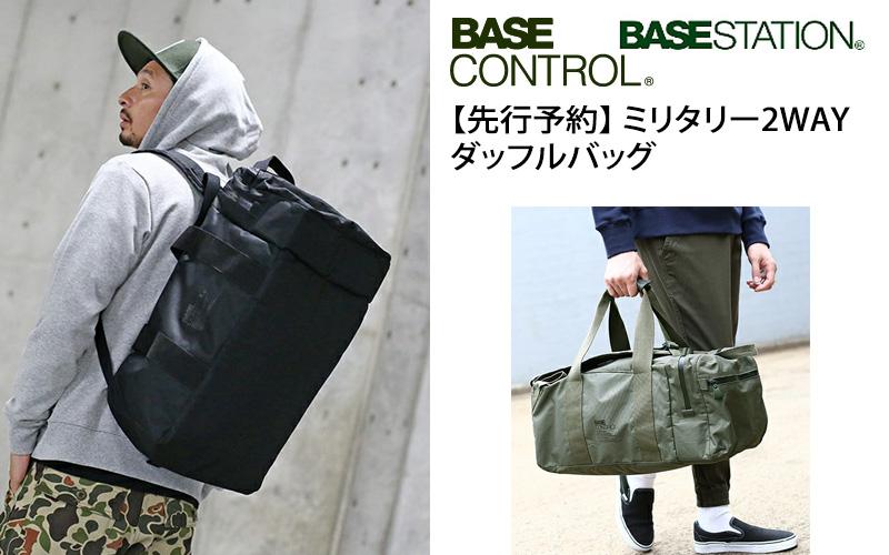 basecontrol-military-2way-duffel-bag