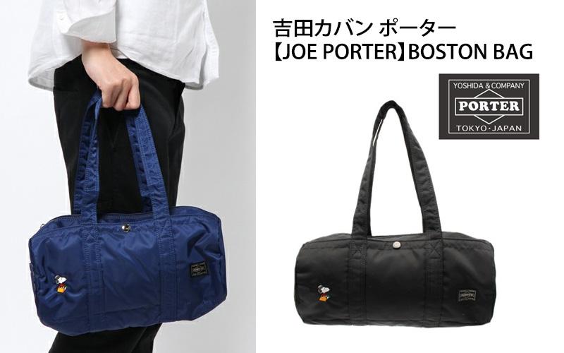 porter-tokyo-joe-boston-bag