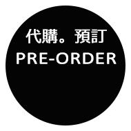 預訂及代購 Pre-order