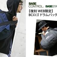 basecontrol-boston-bag