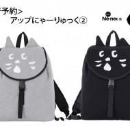 ne-net-up-nya-backpack