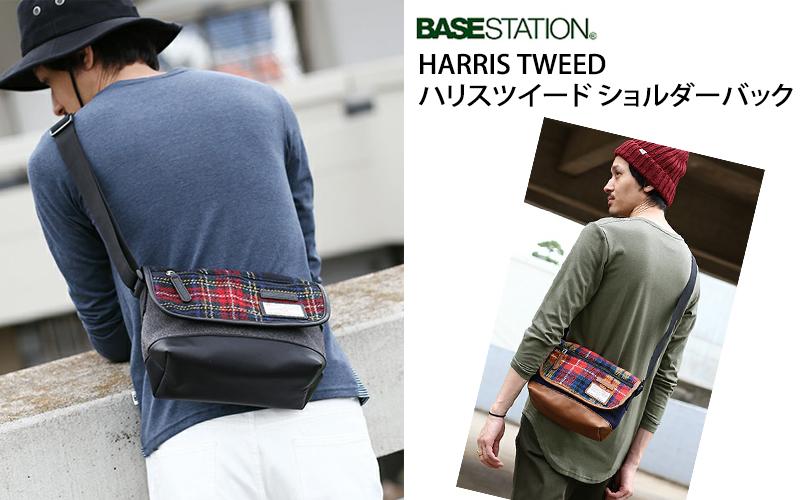 basestation-harris-tweed-shoulder-bag