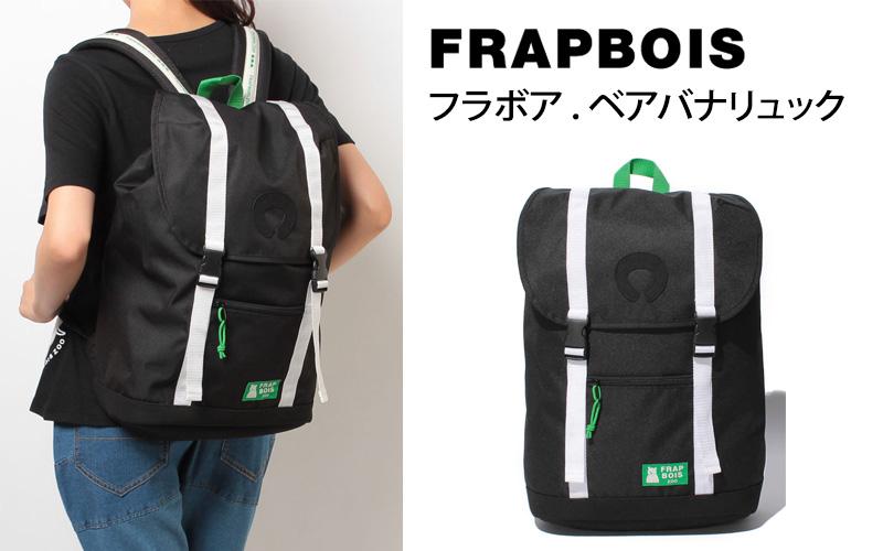 frapbois-bear-backpack