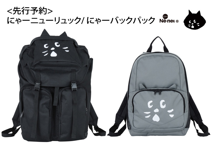 ne-net-nya-backpack-2016
