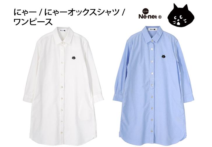 ne-net-nya-op-shirt
