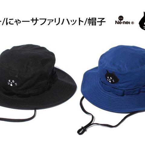 ne-net-nya-hat