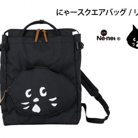 ne-net-nya-square-backpack