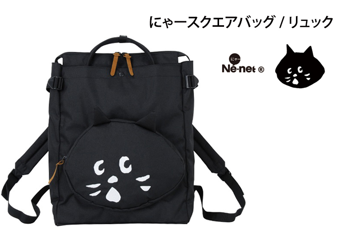 ne-net-nya-square-backpack