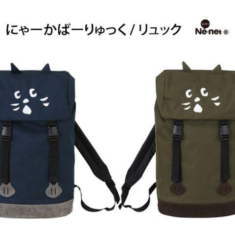 ne-net nya basketball rucksack