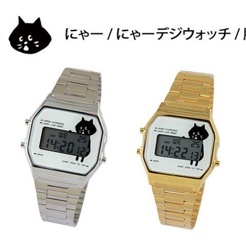 Ne-net nya digital watch by stoutbag