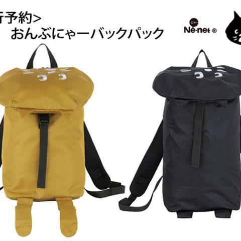 Ne-net Nya backpack 2018