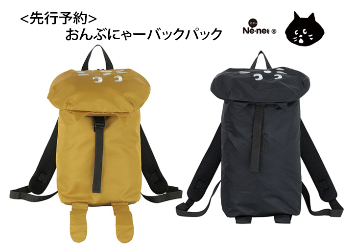 Ne-net Nya backpack 2018
