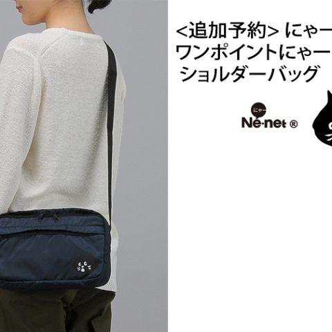 Ne-net Nya One point shouder bag in stoutbag