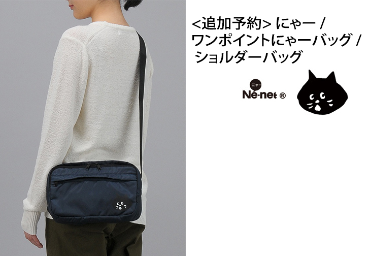 Ne-net Nya One point shouder bag in stoutbag